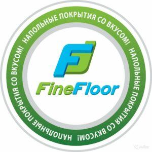 Fine Floor (Бельгия) при покупке от 6-20 м2 --3%, 21-45 м2--5%,46-70м2--7%,от 71-150 м2--9%,151-300 м2--11% СКИДКА!!